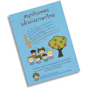 สนุกกับเพลงแล้วเก่งภาษาไทย